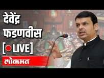 Devendra Fadnavis | देवेंद्र फडणवीस यांची पत्रकार परिषद थेट प्रक्षेपण - Marathi News | Devendra Fadnavis | Devendra Fadnavis's press conference live broadcast | Latest politics Videos at Lokmat.com