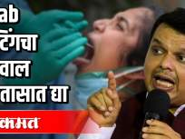 Swab टेस्टिंगचा अहवाल 24 तासात द्या - Marathi News | Report swab testing within 24 hours | Latest health Videos at Lokmat.com