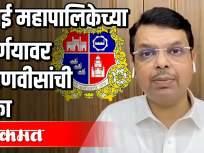 मुंबई महापालिकेच्या निर्णयावर देवेंद्र फडणवीस यांची टीका - Marathi News | Devendra Fadnavis criticizes the decision of Mumbai Municipal Corporation | Latest politics Videos at Lokmat.com