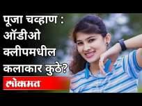 व्हायरल झालेल्या ऑडियो क्लिपमधील कलाकारांचा शोध पोलिस कधी लावणार? Pooja Chavan Suicide Case - Marathi News | When will the police find the actors in the viral audio clip? Pooja Chavan Suicide Case | Latest maharashtra Videos at Lokmat.com