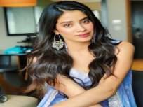 जान्हवी कपूरचा आवडता ड्यूवी मेकअप आपणही करु शकतो. तो कसा?  - Marathi News | We can also do Janhvi Kapoor's favorite Dewey makeup. How is it | Latest sakhi News at Lokmat.com