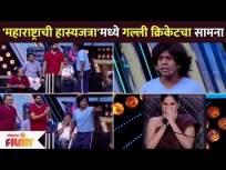 Maharashtrachi Hasyajatra कार्यक्रमात रंगला गल्ली क्रिकेटचा सामना | Lokmat Filmy - Marathi News | Maharashtrachi Hasyajatra Rangala Galli Cricket Match | Lokmat Filmy | Latest entertainment Videos at Lokmat.com