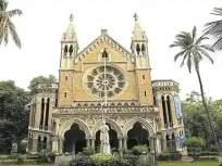 दिव्यांग विद्यार्थ्यांसाठी मुंबई विद्यापीठाची हेल्पलाइन - Marathi News | Mumbai University helpline for disabled students | Latest mumbai News at Lokmat.com