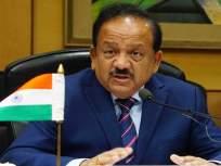 Corona Virus News: नववर्षाचे स्वागत कोरोना लसीने होण्याची आशा; आरोग्यमंत्र्यांची मोठी घोषणा - Marathi News | more than one Corona vaccine will get in new year : dr harsh vardhan | Latest national News at Lokmat.com