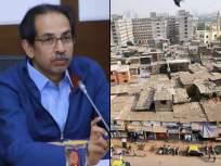 शाब्बास, तुम्ही जगासमोर आदर्श ठेवलात; धारावीकर अन् योद्ध्यांची मुख्यमंत्र्यांनी थोपटली पाठ - Marathi News | Dharavi made a name for itself globally as a role model in the fight against Corona, said the CM Uddhav Thackeray | Latest mumbai News at Lokmat.com