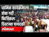 धार्मिक कार्यक्रमाला तोबा गर्दी | फिजिकल डिस्टन्स पायदळी | Gujrat |Corona Virus Update - Marathi News | Repentance crowd at the religious event | Physical Distance Infantry | Gujrat | Corona Virus Update | Latest crime Videos at Lokmat.com