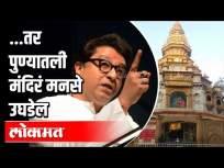 तर पुण्यातली मंदिरं मनसे उघडेल | मनसेचे धार्मिक स्थळं उघडण्यासाठी आंदोलन | Raj Thackeray | MNS Pune - Marathi News | MNS will open temples in Pune Movement to open MNS religious places | Raj Thackeray | MNS Pune | Latest politics Videos at Lokmat.com