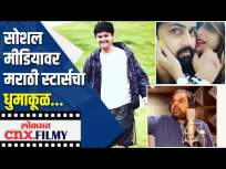 सोशल मीडियावर मराठी स्टार्सचा धुमाकूळ | Sonalee Kulkarni,Sachin Pilgaonkar And Other Marathi Stars - Marathi News | Marathi stars on social media | Sonalee Kulkarni, Sachin Pilgaonkar And Other Marathi Stars | Latest entertainment Videos at Lokmat.com