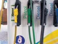 सर्व पेट्रोलियम पदार्थांवर जीएसटी लावल्यास उद्योगांना होईल फायदा