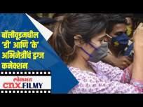 बॉलीवूडमधील 'डी' आणि 'के' अभिनेत्रींचं ड्रग्ज कनेक्शन - Marathi News | Drug connections between 'D' and 'K' actresses in Bollywood | Latest bollywood Videos at Lokmat.com