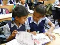 लॉकडाऊन दरम्यान शुल्क आकारणीचा तगादा नको; शिक्षण विभागाच्या सूचना - Marathi News | Don't charge for school student in lockdown; Education depatment order | Latest maharashtra News at Lokmat.com