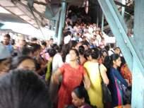 मध्य रेल्वेची 'लोकल'सेवा विस्कळीत, डोंबिवली स्थानकात प्रवाशांची मोठी गर्दी