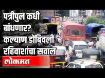 पत्रीपुल कधी बांधणार? कल्याण डोंबिवली रहिवाशांचा सवाल - Marathi News | When will the bridge be built? Question of Kalyan Dombivali residents | Latest thane Videos at Lokmat.com
