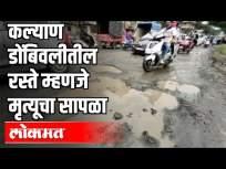 कल्याण डोंबिवलीत रस्त्यांची झाली दुर्दशा - Marathi News | Roads in Kalyan Dombivali are in dire straits | Latest mumbai Videos at Lokmat.com