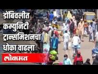 डोंबिवलीत कम्युनिटी ट्रान्समिशनचा धोका वाढला - Marathi News | The risk of community transmission rises in Dombivli | Latest maharashtra Videos at Lokmat.com