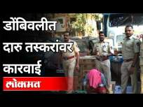 डोंबिवलीत दारु तस्करांवर कारवाई | Action Against Liquor Smugglers in Dombivali | Maharashtra News - Marathi News | Action against liquor smugglers in Dombivali Action Against Liquor Smugglers in Dombivali | Maharashtra News | Latest maharashtra Videos at Lokmat.com