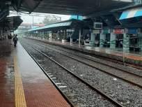 Mumbai Rains : मध्य रेल्वेची वाहतूक ठप्प; ठाणे- कल्याण मार्गावर विशेष लोकल - Marathi News | Mumbai Rains: Central Railway traffic jam; Special local on Thane-Kalyan route | Latest thane News at Lokmat.com