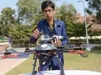 16 वर्षांच्या मुलाने बनवला भूसुरुंग नष्ट करणारा ड्रोन