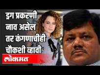 ड्रग प्रकरणी नाव असेल तर कंगणाचीही चौकशी व्हावी | BJP Leader Pravin Darekar on Kagana Ranaut Drugs - Marathi News | If there is a name in the drug case, the bracelet should also be investigated BJP Leader Pravin Darekar on Kagana Ranaut Drugs | Latest politics Videos at Lokmat.com
