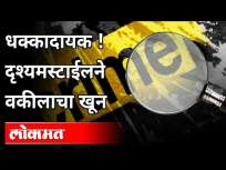 धक्कादायक ! दृश्यमस्टाईलने वकीलाचा खून | Drishyam Style Killing | Pune News - Marathi News | Shocking! Murder of a lawyer by visual style | Drishyam Style Killing | Pune News | Latest crime Videos at Lokmat.com