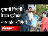 दुधाची पिशवी देऊन पुणेकर कशी करत आहेत खरेदी? Milk Packet Recyling In Pune | Maharashtra News - Marathi News | How are Punekars shopping with a bag of milk? Milk Packet Recyling In Pune | Maharashtra News | Latest maharashtra Videos at Lokmat.com