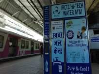 रेल्वे स्थानकांवरील 2 रुपयांत शुद्ध पाणी बंद होणार? ठेकेदारांनी बिले थकविली