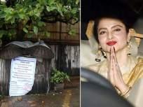 रेखा यांचा कोरोना चाचणीस नकार; मुंबई महापालिकेच्या पथकाला दरवाजाही उघडला नाही - Marathi News | Rekha refuses CoronaVirus test; Mumbai Municipal Corporation's team get back empty hand | Latest maharashtra News at Lokmat.com