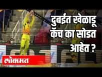 दुबईत खेळाडू कॅच का सोडत आहेत ? Why are players Dropping so much catch in IPL 2020? - Marathi News | Why are players dropping catches in Dubai? Why are players Dropping so much catch in IPL 2020? | Latest cricket Videos at Lokmat.com