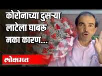 कोरोनाच्या दुसऱ्या लाटेला अजिबात घाबरू नका कारण | Dr Ravi Godse | Corona Virus Update - Marathi News | Don't be afraid of the second wave of Corona because | Dr Ravi Godse | Corona Virus Update | Latest health Videos at Lokmat.com