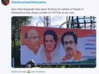 महाराष्ट्र निवडणूक 2019: 'शिवसेना चिट्स महाराष्ट्र'...सोशल मीडियावर ट्रोल
