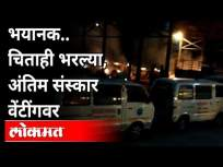 भयानक...चिताही भरल्या, अंतिम संस्कार वेंटींगवर | Shantidham Village In Nanded | Coronavirus Updates - Marathi News | Terrible ... full of cheetahs, on funeral venting | Shantidham Village In Nanded | Coronavirus Updates | Latest maharashtra Videos at Lokmat.com