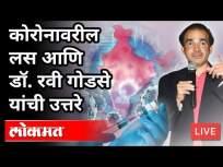 LIVE - Dr Ravi Godse | कोरोनावरील लस आणि डॉ रवी गोडसे यांची उत्तरे - Marathi News | LIVE - Dr Ravi Godse | Coronavirus vaccine and Dr. Ravi Godse's answers | Latest international Videos at Lokmat.com