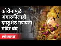 कोरोनामुळे अंगारकीलाही दगडूशेठ गणपती मंदिर बंद | Angarki Chaturti | Dagdusheth Ganpati | Pune News - Marathi News | Dagdusheth Ganpati temple closed due to corona Angarki Chaturti | Dagdusheth Ganpati | Pune News | Latest maharashtra Videos at Lokmat.com