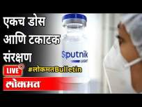 LIVE - नवीन स्फुटनिक लस कशी आहे? New Sputnik Light Vaccine | Top Five News | Coronavirus - Marathi News | LIVE - How is the new Sputnik vaccine? New Sputnik Light Vaccine | Top Five News | Coronavirus | Latest maharashtra Videos at Lokmat.com