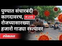 LIVE- पुण्यात संचारबंदी कागदावरच, रोजच्यासारख्या हजारो गाड्या रस्त्यावर - Marathi News | LIVE- Curfew in Pune on paper only, thousands of vehicles on the road as usual | Latest maharashtra Videos at Lokmat.com