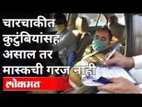 पुणे महापालिकेचा नवा नियम, नागरिकांना दिलासा | Pune Mayor Murlidhar Mohol on Facemask New Rules - Marathi News | New rules of Pune Municipal Corporation, relief to the citizens Pune Mayor Murlidhar Mohol on Facemask New Rules | Latest maharashtra Videos at Lokmat.com