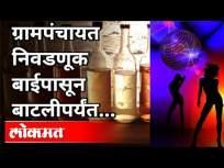 ग्रामपंचायत निवडणूक बाईपासून ते बाटलीपर्यंत | Grampanchayat Election Updates | Maharashtra News - Marathi News | From Gram Panchayat Election to Bottle | Grampanchayat Election Updates | Maharashtra News | Latest maharashtra Videos at Lokmat.com