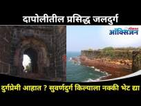 दुर्गप्रेमी आहात ? सुवर्णदुर्ग किल्याला नक्की भेट द्या I Places to visit in Dapoli I Suvarnadurga - Marathi News | Are you a fort lover? Definitely visit Suvarnadurg Fort I Places to visit in Dapoli I Suvarnadurga | Latest oxygen Videos at Lokmat.com