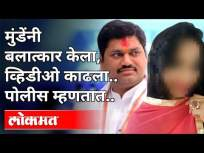 Dhananjay Munde यांच्यावर Rape चा आरोप, पोलीस म्हणतात | Rape Case | Maharashtra News - Marathi News | Dhananjay Munde charged with rape, police say | Rape Case | Maharashtra News | Latest maharashtra Videos at Lokmat.com