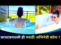 बाथटबमधील मितालीचा Bold अंदाज | Mitali Mayekar Bold Viral Photo | Lokmat CNX Filmy - Marathi News | Mithali's Bold Guess in the Bathtub | Mitali Mayekar Bold Viral Photo | Lokmat CNX Filmy | Latest entertainment Videos at Lokmat.com