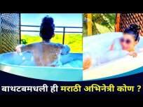 बाथटबमधील मितालीचा Bold अंदाज | Mitali Mayekar Bold Viral Photo | Lokmat CNX Filmy - Marathi News | Mithali's Bold Guess in the Bathtub | Mitali Mayekar Bold Viral Photo | Lokmat CNX Filmy | Latest entertainment Videos at Lokmat.com