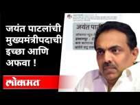 जयंत पाटलांची मुख्यमंत्रीपदाची इच्छा आणि अफवा |Jayant Patil Next CM of Maharashtra? Maharashtra News - Marathi News | Jayant Patil's wish for CM post and rumors | Jayant Patil Next CM of Maharashtra? Maharashtra News | Latest maharashtra Videos at Lokmat.com
