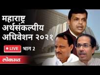 LIVE - महाराष्ट्र राज्याचे अर्थसंकल्पीय अधिवेशन | Maharashtra Vidhan Sabha | Day 5 part 2 - Marathi News | LIVE - Maharashtra State Budget Convention | Maharashtra Vidhan Sabha | Day 5 part 2 | Latest maharashtra Videos at Lokmat.com