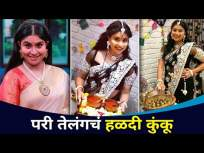 परी तेलंगचं हळदी कुंकू समारंभ | Pari Telang Haldi Kunku Function | Lokmat CNX Filmy - Marathi News | Fairy Telang's Turmeric Kunku Ceremony | Pari Telang Haldi Kunku Function | Lokmat CNX Filmy | Latest entertainment Videos at Lokmat.com