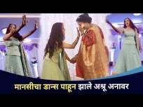 मानसीचा डान्स पाहून झाले अश्रू अनावर | Manasi Naik Mehandi Dance | Lokmat CNX Filmy - Marathi News | Seeing Mansi's dance brought tears to my eyes Manasi Naik Mehandi Dance | Lokmat CNX Filmy | Latest entertainment Videos at Lokmat.com