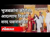 लग्न सोहळ्यात हजेरी लावणारे भुजबळ कोरोना पॉझिटिव्ह | Chagan Bhujbal Covid 19 Positive | Maharashtra - Marathi News | Bhujbal Corona attending the wedding ceremony positive | Chagan Bhujbal Covid 19 Positive | Maharashtra | Latest maharashtra Videos at Lokmat.com