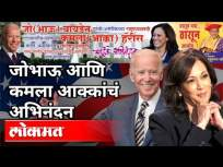 पुण्यातला हा फ्लेक्स सोशल मीडियावर व्हायरल | Joe Biden and Kamala Harris Oath | Pune Flex Viral - Marathi News | This Flex from Pune goes viral on social media Joe Biden and Kamala Harris Oath | Pune Flex Viral | Latest maharashtra Videos at Lokmat.com