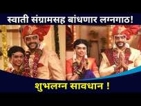 अखेर स्वाती संग्रामसह बांधणार लग्नगाठ | Chandra Aahe Sakshi La | Aastad Kale & Rutuja Bagwe Wedding - Marathi News | Finally, the marriage will be tied with Swati Sangram Chandra Aahe Sakshi La | Aastad Kale & Rutuja Bagwe Wedding | Latest entertainment Videos at Lokmat.com