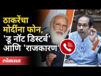 उद्धव ठाकरेंचा नरेंद्र मोदींना फोन, पण... | Uddhav Thackeray Called Narendra Modi | Oxygen Shortage - Marathi News | Uddhav Thackeray calls Narendra Modi, but ... | Uddhav Thackeray Called Narendra Modi | Oxygen Shortage | Latest maharashtra Videos at Lokmat.com