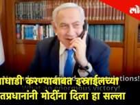 आघाडी करण्याबाबत इस्राईलच्या पंतप्रधानांनी मोदींना दिला हा सल्ला